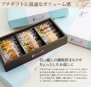 神戸トラッドクッキー